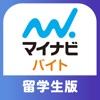 留学生のバイト探し・アルバイト・求人アプリはマイナビバイト - iPhoneアプリ