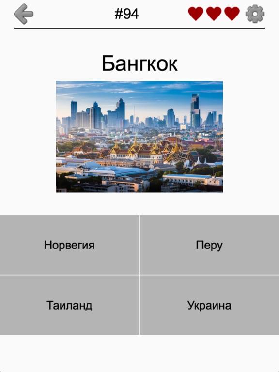 Столицы всех стран мира - Игра на iPad