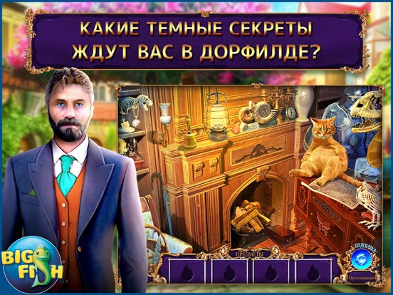 Королевский детектив. Заимствованная жизнь для iPad