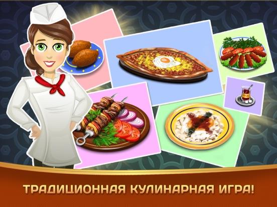 Kebab World - кулинарная игра на iPad