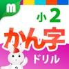 小2漢字ドリル - 小2漢字160字! for iPhone
