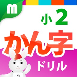 Kanji Drill 2 for iPhone