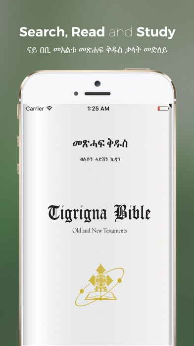 Tigrigna Bible Screenshot 1