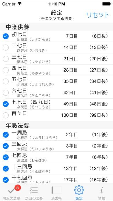 法要チェッカー screenshot1