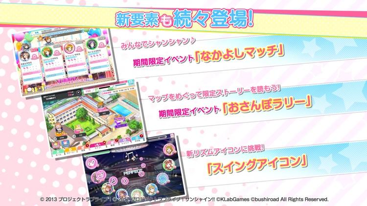 ラブライブ!スクールアイドルフェスティバル screenshot-3