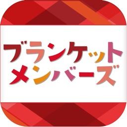 北ガスジェネックス ブランケットアプリ
