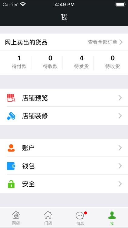 商金通-服装批发进销存 screenshot-3