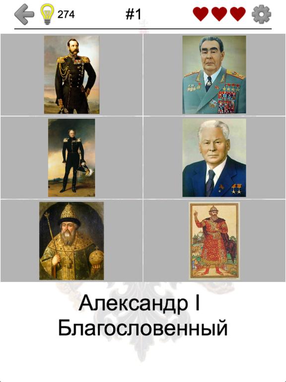 меня картинки правители россии ссср малого