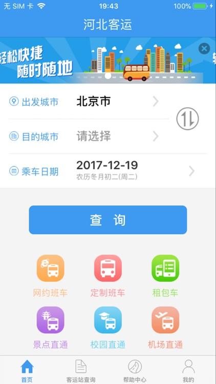 河北客运 screenshot-0