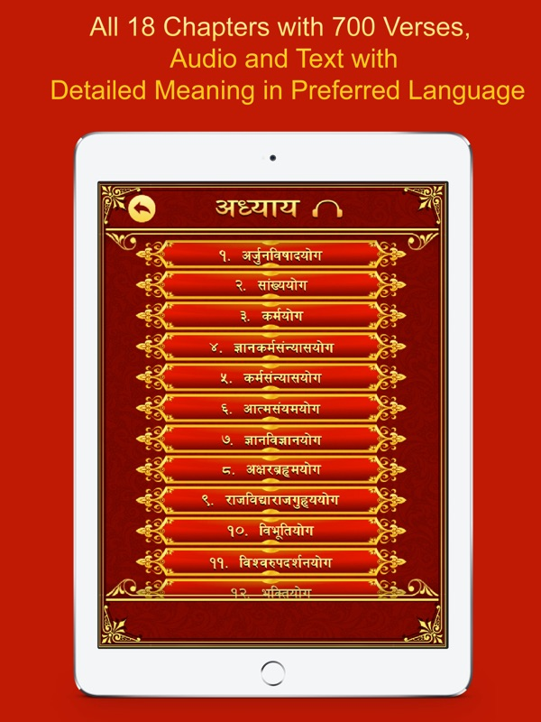Bhagavad Gita in 12 Languages - Online Game Hack and Cheat