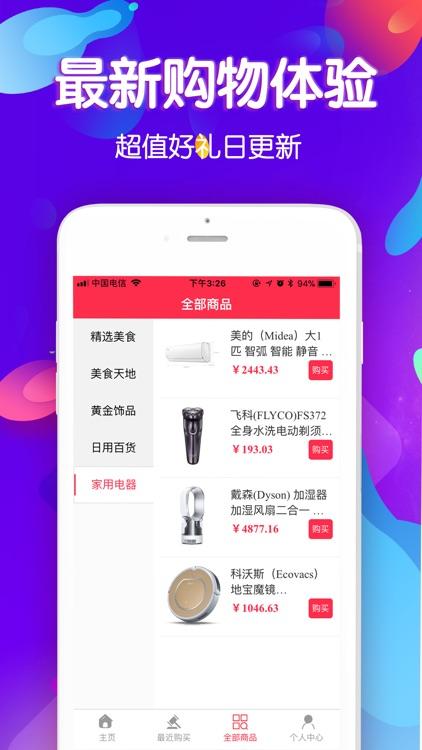 王者乐购 screenshot-2