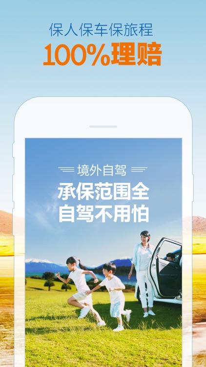 租租车PRO-专业版,出境自驾游租车 screenshot-3