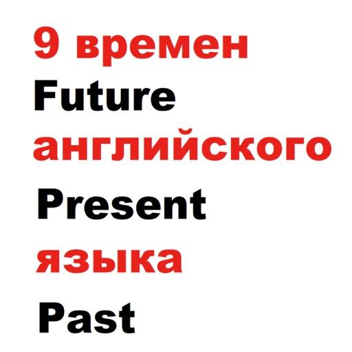 9 времен английского языка