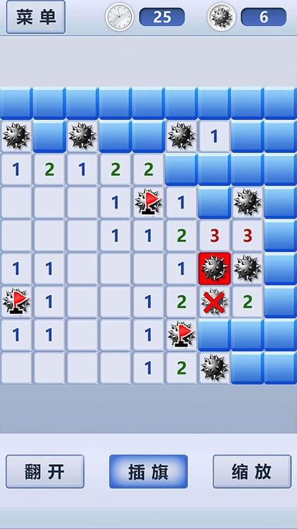扫雷 - 单机手机小游戏扫地雷对战 screenshot-4