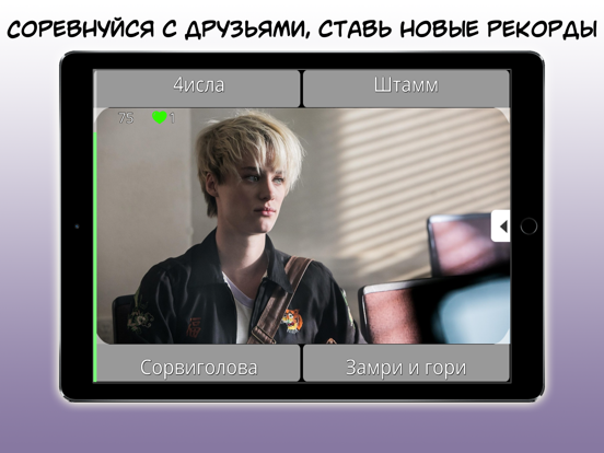 Угадай сериал - Викторина Скриншоты10