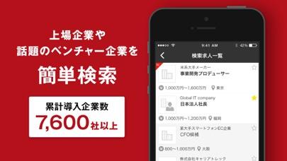 ビズリーチ - 正社員の転職、求人に出会える転職アプリスクリーンショット4