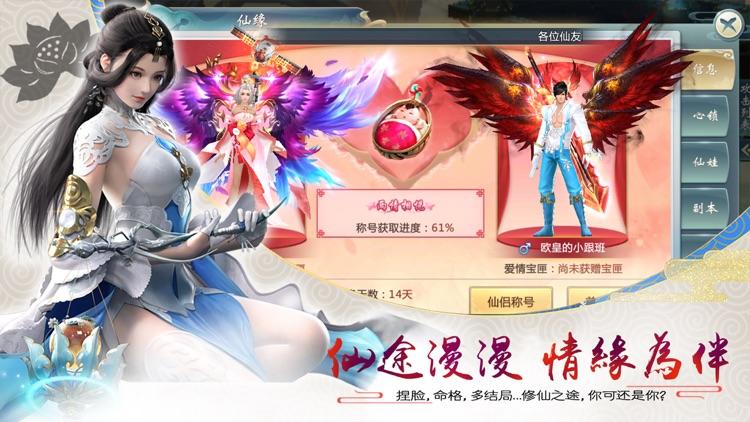 天刀前传 screenshot-3