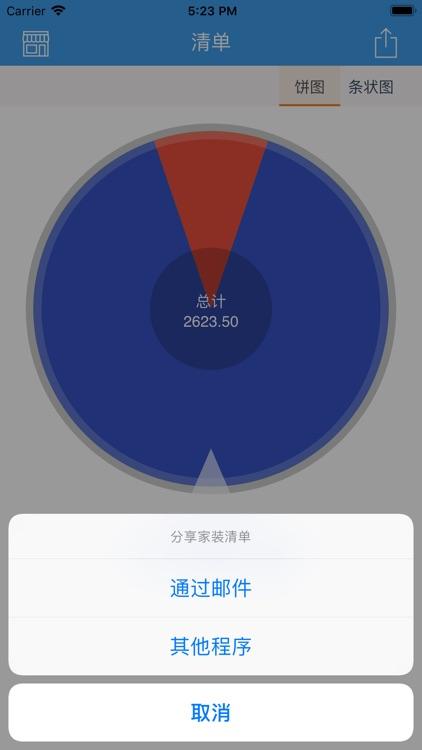 家装随手记 screenshot-4