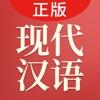 现代汉语词典-商务国际版海笛出品