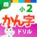 小2漢字ドリル - 小学校で学ぶ漢字160字!