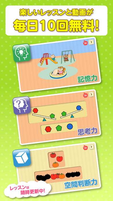 幼児向け英才教育アプリ「デジタルコペル」のおすすめ画像2