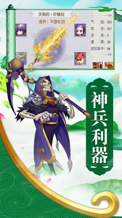 重回仙域 screenshot-4