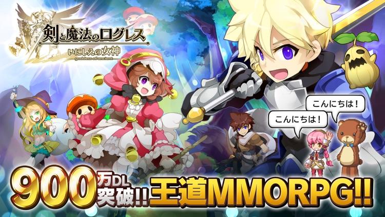 剣と魔法のログレス いにしえの女神-本格MMO・RPG screenshot-0