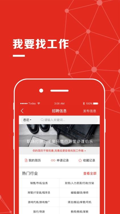 今日澳洲-华人生活租房服务信息类app screenshot-3