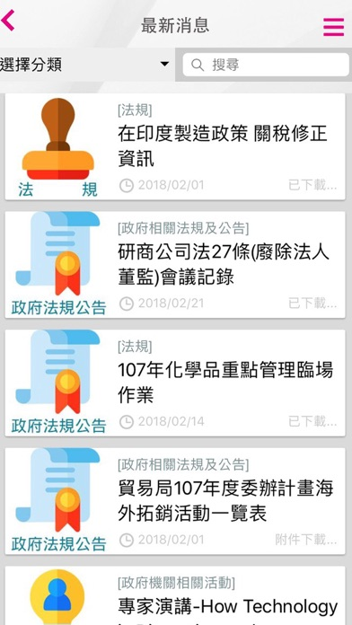 台灣製鞋公會屏幕截圖2