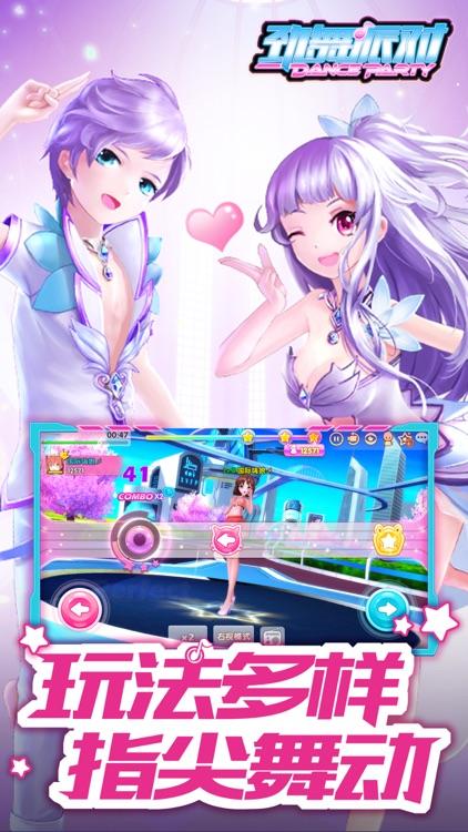 劲舞派对-动漫音乐舞蹈游戏 screenshot-3
