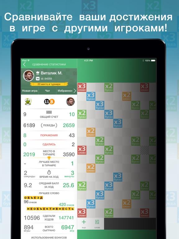 Эрудит с друзьями для iPad