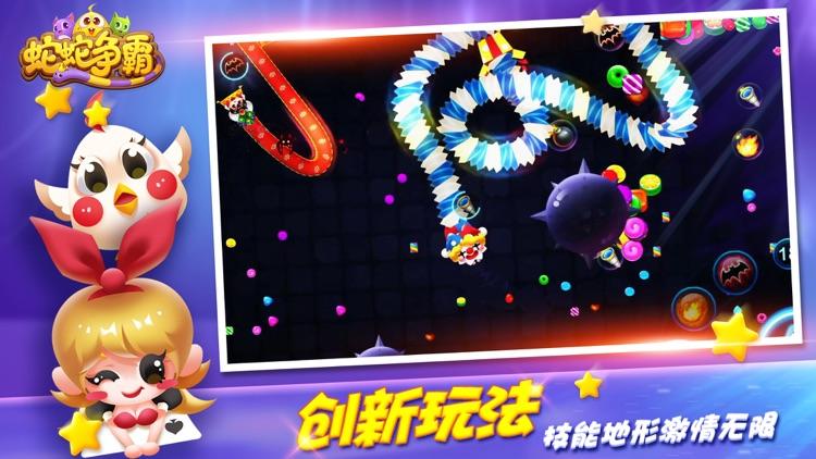 蛇蛇争霸-能真人对战的贪吃蛇手游! screenshot-3