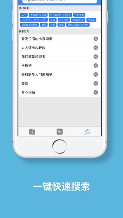 日剧tv - 日语大师 screenshot-3