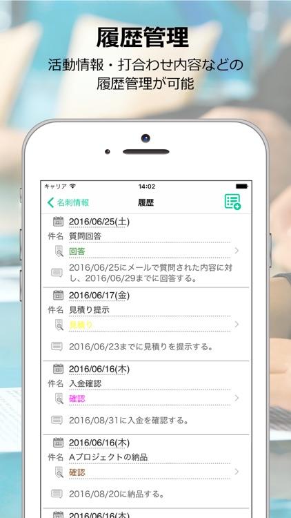 名刺ファイリングCLOUD screenshot-3
