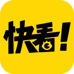 快看漫画 ios app