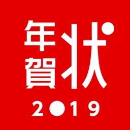 かんたん年賀状2019 - スマホやタブレットでつくる年賀状