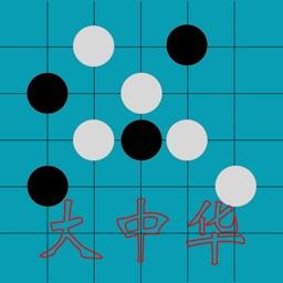 大中华-经典游戏
