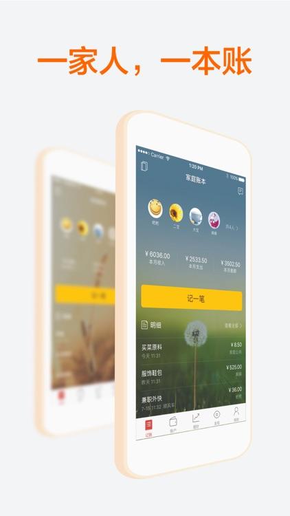 挖财记账理财-手机账本管家 screenshot-3