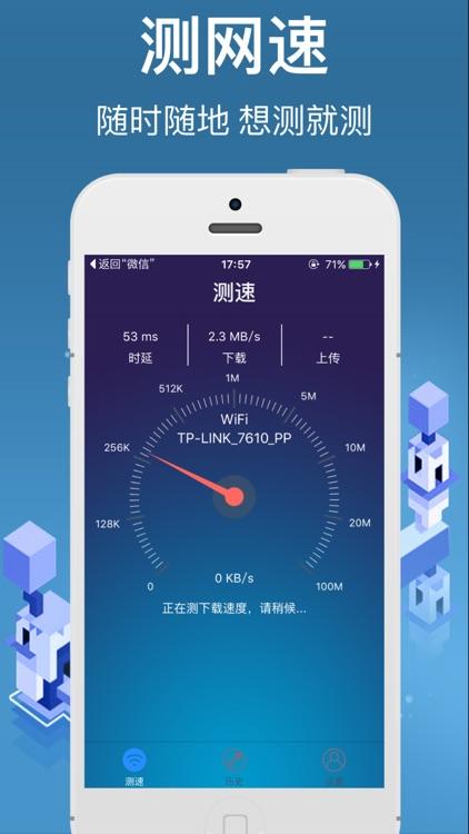 宽带测速-检测网络上传下载速度