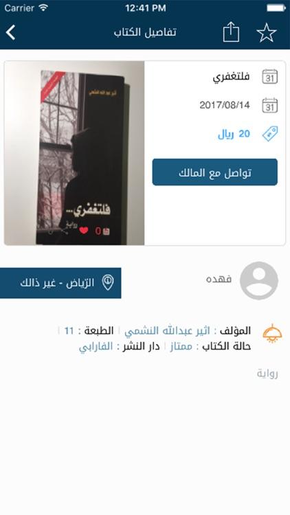 المستورق screenshot-3