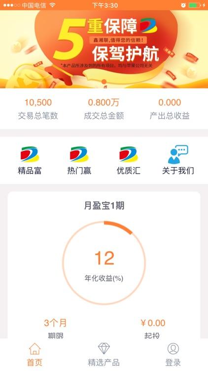 鑫湘联 screenshot-1