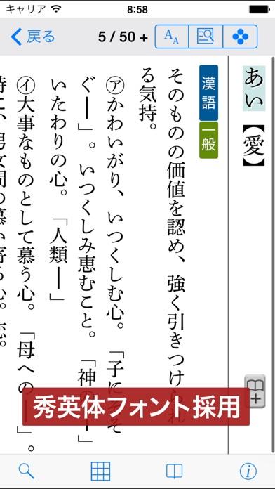 岩波国語辞典第七版 新版のおすすめ画像5