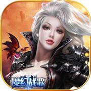 魔幻战歌-大型3D魔幻传奇手游