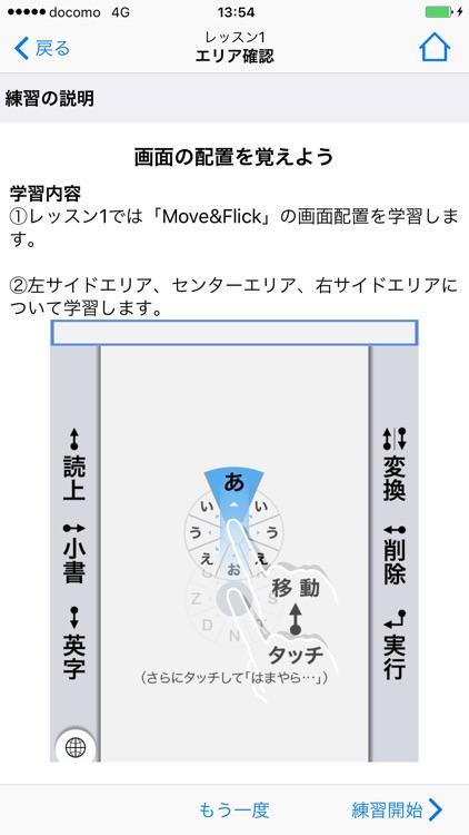 Move&Flick screenshot-3