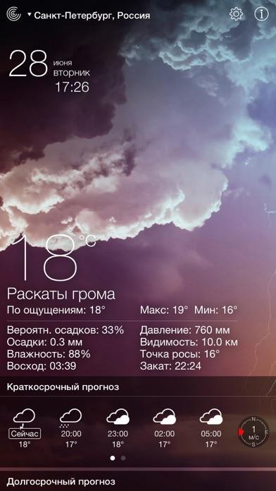 Погода Live゜ Скриншоты4