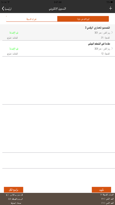 جامعة اليمامة - خدمات الطالبلقطة شاشة5