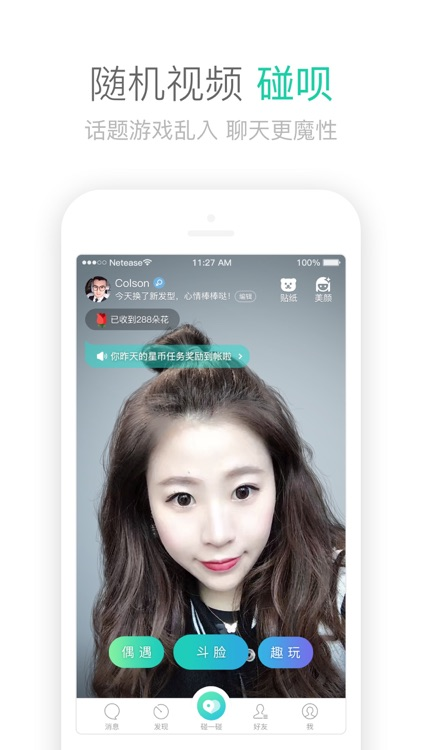 易信-超好玩的视频斗脸App