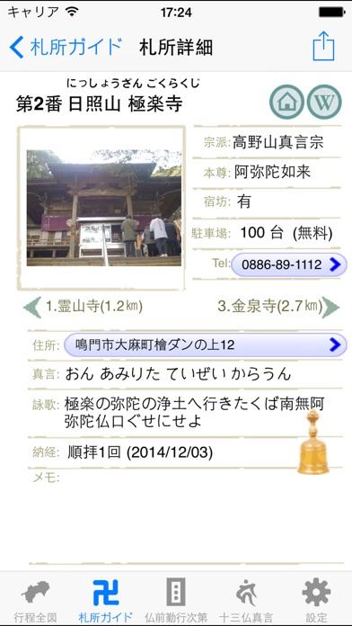 巡礼Go screenshot1
