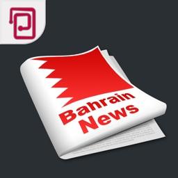 أخبار البحرين | خبر عاجل