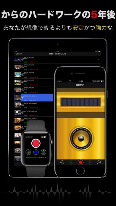 録音天才のスクリーンショット1